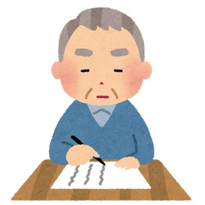 free-illustration-isyo-ojiisan-irasutoya