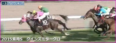 紫苑S クインズミラーグロ