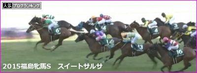 福島牝馬S スイートサルサ