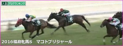 福島牝馬S マコトブリジャール