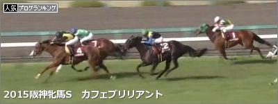 阪神牝馬S カフェブリリアント