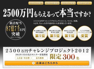 winning_convert_20120526102231