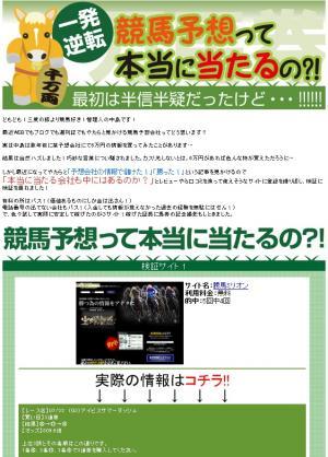 kyoso_convert_20121101100112