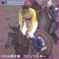 帝王賞 コパノリッキー