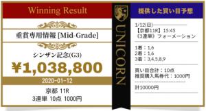 uni-sin113_convert_20200114175526