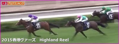 香港ヴァーズ Highland Reel