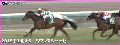中山牝馬S バウンスシャッセ