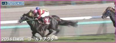 日経賞 ゴールドアクター