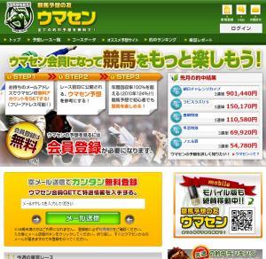 umasen_convert_20130114105225