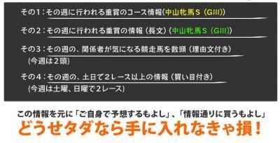 keibahodo2_convert_20120305160908