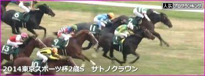 東京スポーツ杯2歳S サトノクラウン