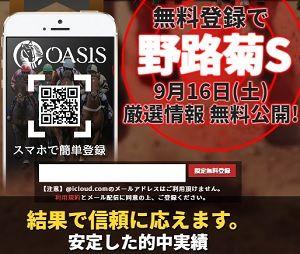 【バナー】OASIS_0911週_300x250