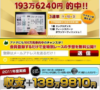 umasen2_convert_20120628094421