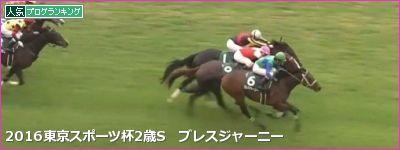 東京スポーツ杯2歳S ブレスジャーニー