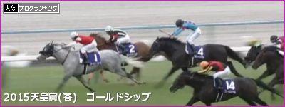 天皇賞春 ゴールドシップ
