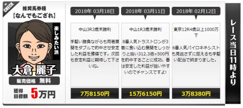 無題_convert_20180330155530