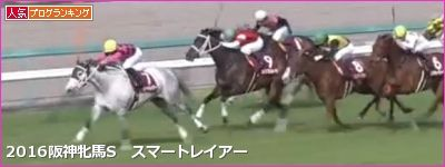 阪神牝馬S スマートレイアー