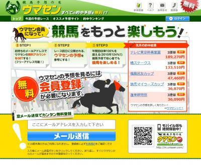 umasen_convert_20120524081020