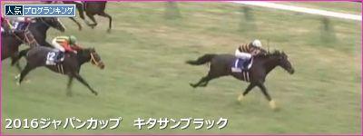 ジャパンカップ キタサンブラック