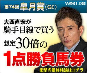 ワールド:皐月賞300-250