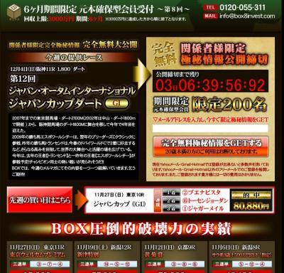 box_convert_20111201082514
