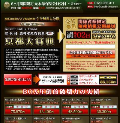 box3_convert_20111008103733
