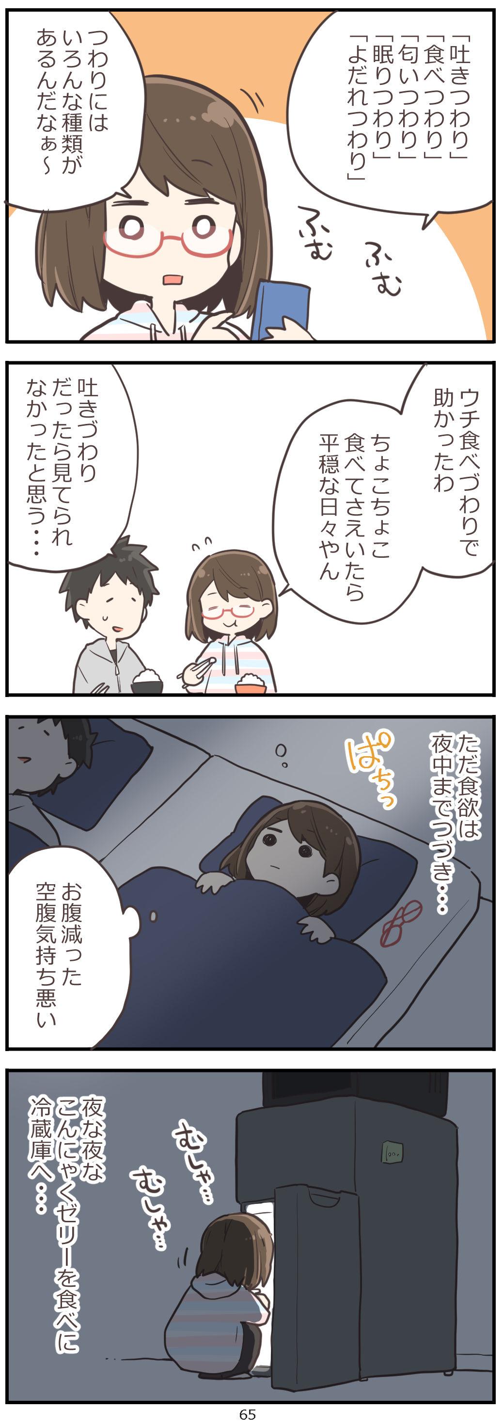 夜中 空腹 妊婦