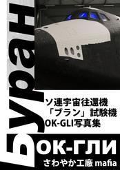 OK-GLI表紙1