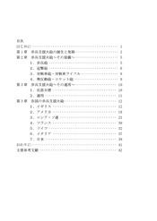 歩兵支援火砲概説_サンプル1