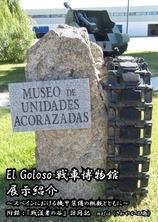 El Goloso_hyoushi_0727