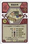 kanidaidokoro