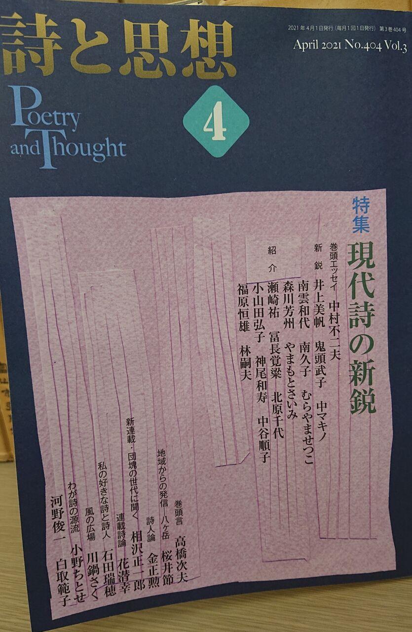 詩と思想」4月号 本田信次作品掲載 : 富山県詩人協会のブログ