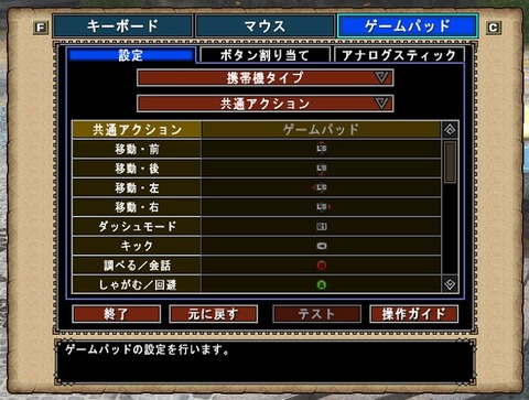 mhf-pc-buttons-settings