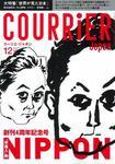 COURRiER Japon(クーリエ・ジャポン) 2009年12月号