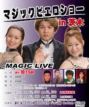 マジックライブ2011年10月01日デザイン2