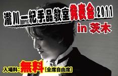 event_20110326_02