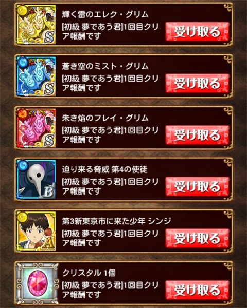eva_01_06
