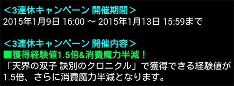 20150109_13