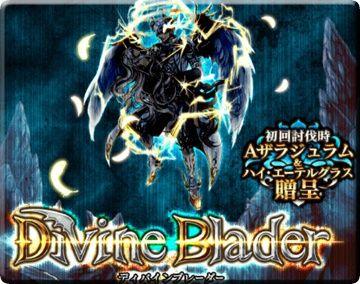 divine_blader00