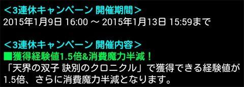 20150108_13