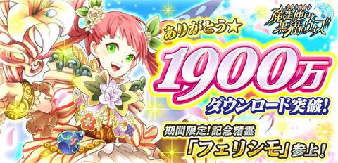 1900_anniversary