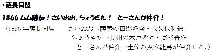 歴史年代暗記【薩長同盟】語呂合わせ 年号暗記 いとむ工房 : 【語呂 ...