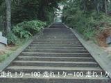 石段002