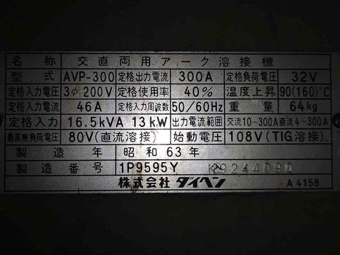 300p-bsp