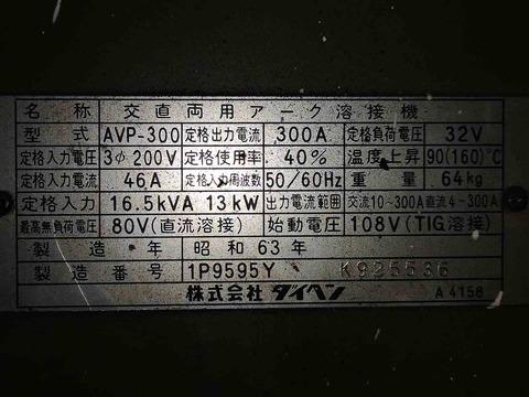 300p-asp