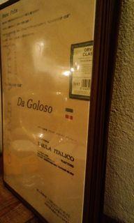 ゴローゾ1