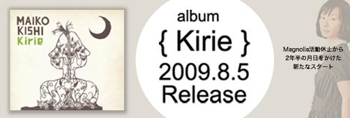 Kirie_banner