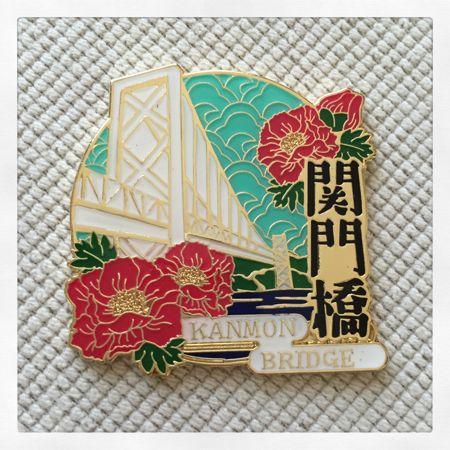 関門橋 下関 マグネット 関門海峡