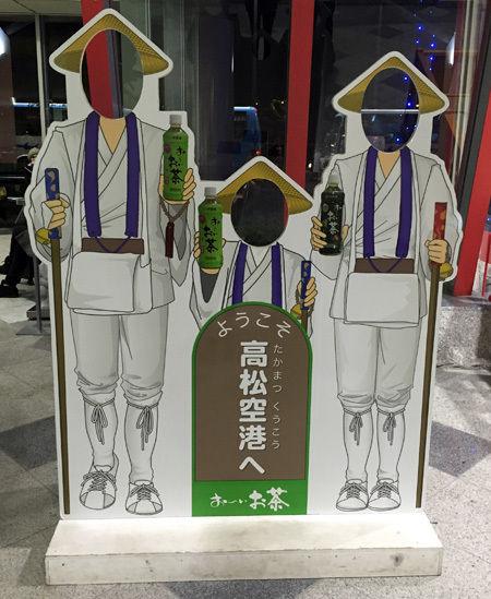 香川 高松 マグネット 讃岐うどん
