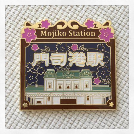 福岡 北九州 門司港駅 マグネット